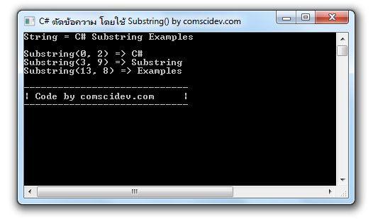 โค้ด C# ตัดข้อความ โดยใช้ Substring