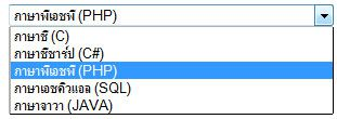 วิธีการดึงค่า Text, Value, Index จาก DropDownList ASP.NET