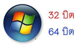 windows 32bit 64bit