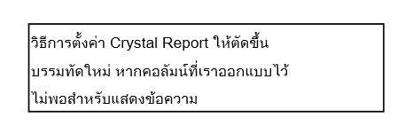 Crystal report ตัดขึ้นบรรทัดใหม่