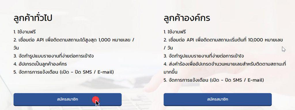 API Thailandpost
