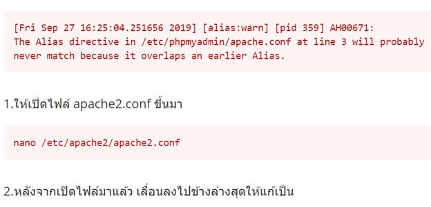 ธีแก้ไข Apache2 แสดง The Alias directive in Apache.conf