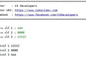 โค้ด Python รับค่าข้อความ 3 ค่า แล้วแสดงผลจากค่าที่มีความยาวมากที่สุด ไปหาน้อยที่สุด