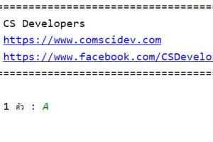 โค้ด Python แปลงตัวอักษรตัวใหญ่เป็นตัวเล็ก และตัวเล็กเป็นตัวใหญ่