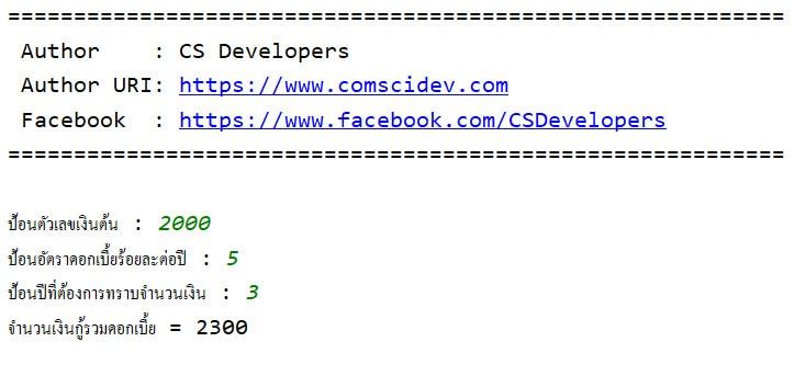 โค้ด Python คำนวณหาจำนวนเงินกู้แบบดอกเบี้ยทบต้นตามจำนวนปีที่กู้ยืม